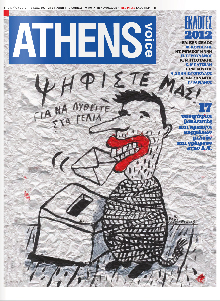 AthensVoice-May12-220x300_Cover-01-01